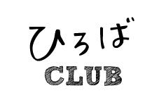 hiroba_club_logo