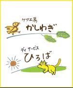 kasiwagi_hiroba