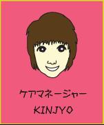 kinjyo