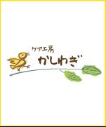 kasiwagi